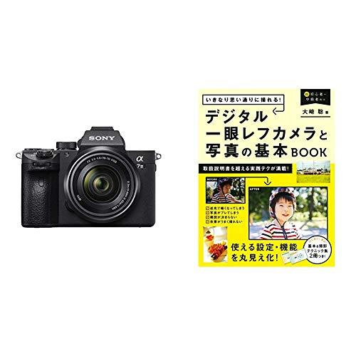ソニー SONY ミラーレス一眼 α7 III ズームレンズキット FE 28-70mm F3.5-5.6 OSS ILCE-7M3K +いきなり思い通りに撮れる! デジタル一眼レフカメラと写真の基本BOOK