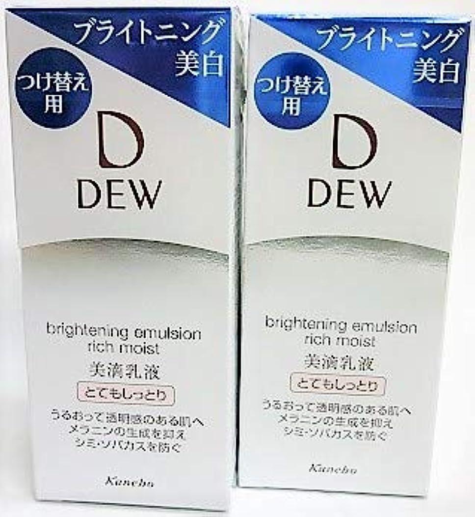 口作成する受賞[2個セット]DEWブライトニングエマルジョンとてもしっとり 付け替え用 100ml入り×2個