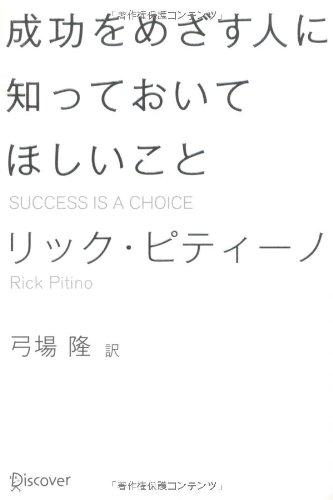 成功をめざす人に知っておいてほしいことの詳細を見る
