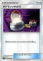 ポケモンカードゲーム SM8 超爆インパクト ポケモンいれかえ U | ポケカ サン&ムーン 拡張パック グッズ トレーナーズカード