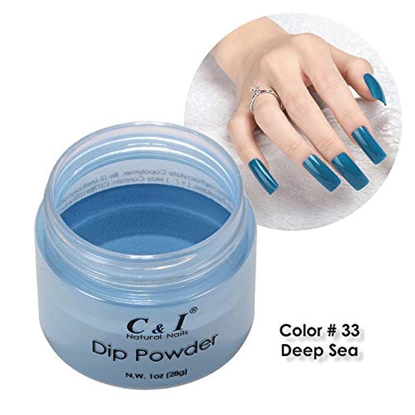 C&I Dip Powder ネイルディップパウダー、ネイルカラーパウダー、カラーNo.33