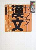 センター漢文解法マニュアル―完全攻略!着眼点の8本のモノサシで解く!! (大学受験合格請負センター試験対策シリーズ)
