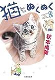 猫とぬくぬく 2 (集英社文庫(コミック版)) 画像