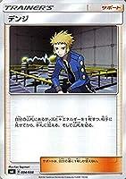 ポケモンカードゲーム SMI スターターセット デンジ | ポケカ サポート トレーナーズカード シングルカード