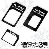 No brand nanoSIMアダプタ3P(nano→micro・nano→standard・micro→standard三種類のサイズ変換に対応)