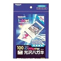 (業務用セット) インクジェット用紙 光沢ハガキ 光沢厚手 はがき 100枚入 JPG-PC10【×5セット】