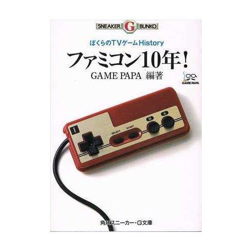 ファミコン10年!―ぼくらのTVゲームHistory (角川スニーカー・G文庫)の詳細を見る