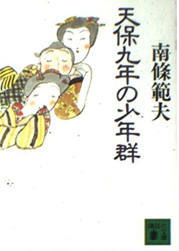 天保九年の少年群 (講談社文庫)