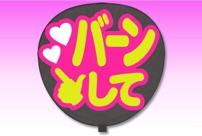 うちわ 用文字 【定型メッセージ シール】【バーンして:丸ゴ】ピンクバック応援うちわ