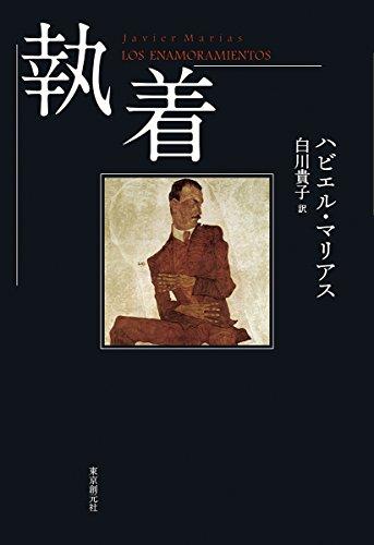 執着 (海外文学セレクション)