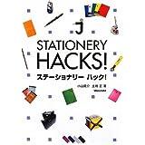 STATIONERY HACKS!