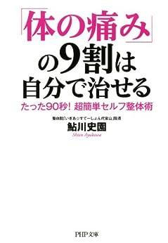 [鮎川 史園]の「体の痛み」の9割は自分で治せるたった90秒! 超簡単セルフ整体術 (PHP文庫)