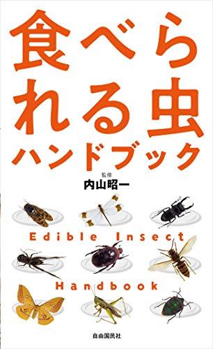 食べられる虫ハンドブック: 新装版