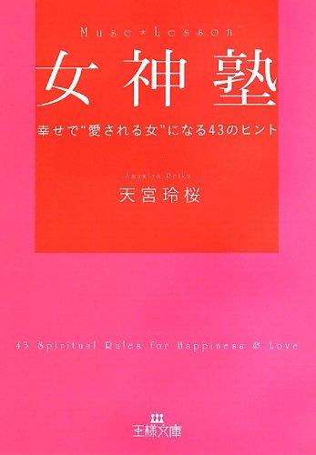 """女神塾: 幸せで""""愛される女""""になる43のヒント (王様文庫)"""