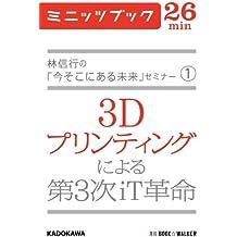 林信行の「今そこにある未来」セミナー(1) 3Dプリンティングによる第3次iT革命 (カドカワ・ミニッツブック)