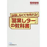 訪問しなくても売れる!  「営業レター」の教科書 (日経ビジネス人文庫)