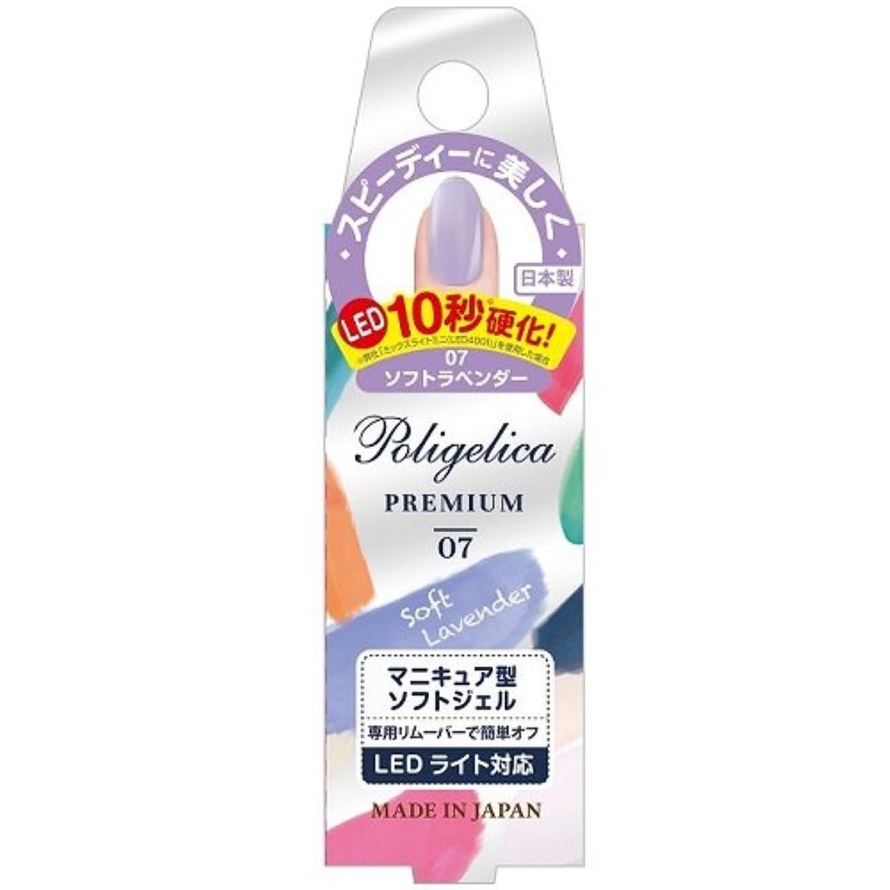 スモッグ朝食を食べる大佐BW ポリジェリカプレミアム カラージェル 1007/ソフトラベンダー (6g)