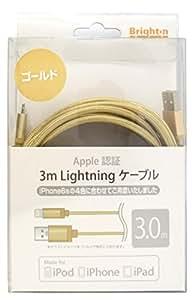 MFi認証済み 3m Lightning ケーブル BM-LN3M/G