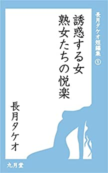 [長月 タケオ]の誘惑する女 熟女たちの悦楽 長月タケオ短編集