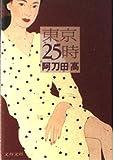 東京25時 (文春文庫)