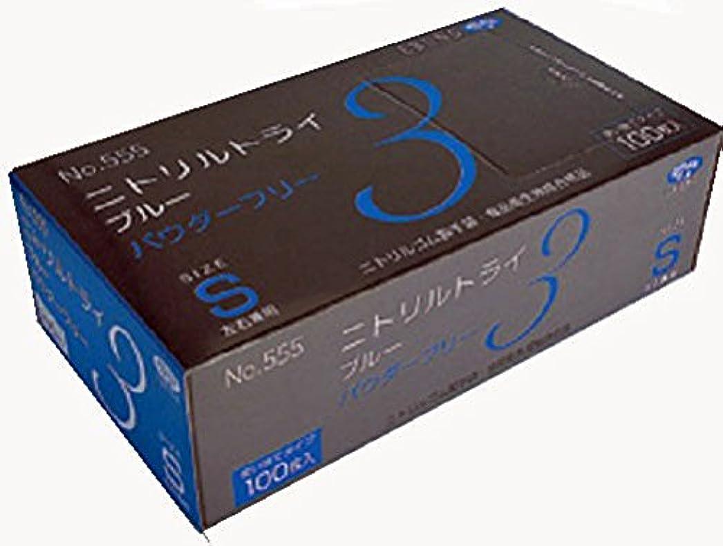 ニトリルトライ3 №555 ブルー 粉無 Sサイズ 100枚入