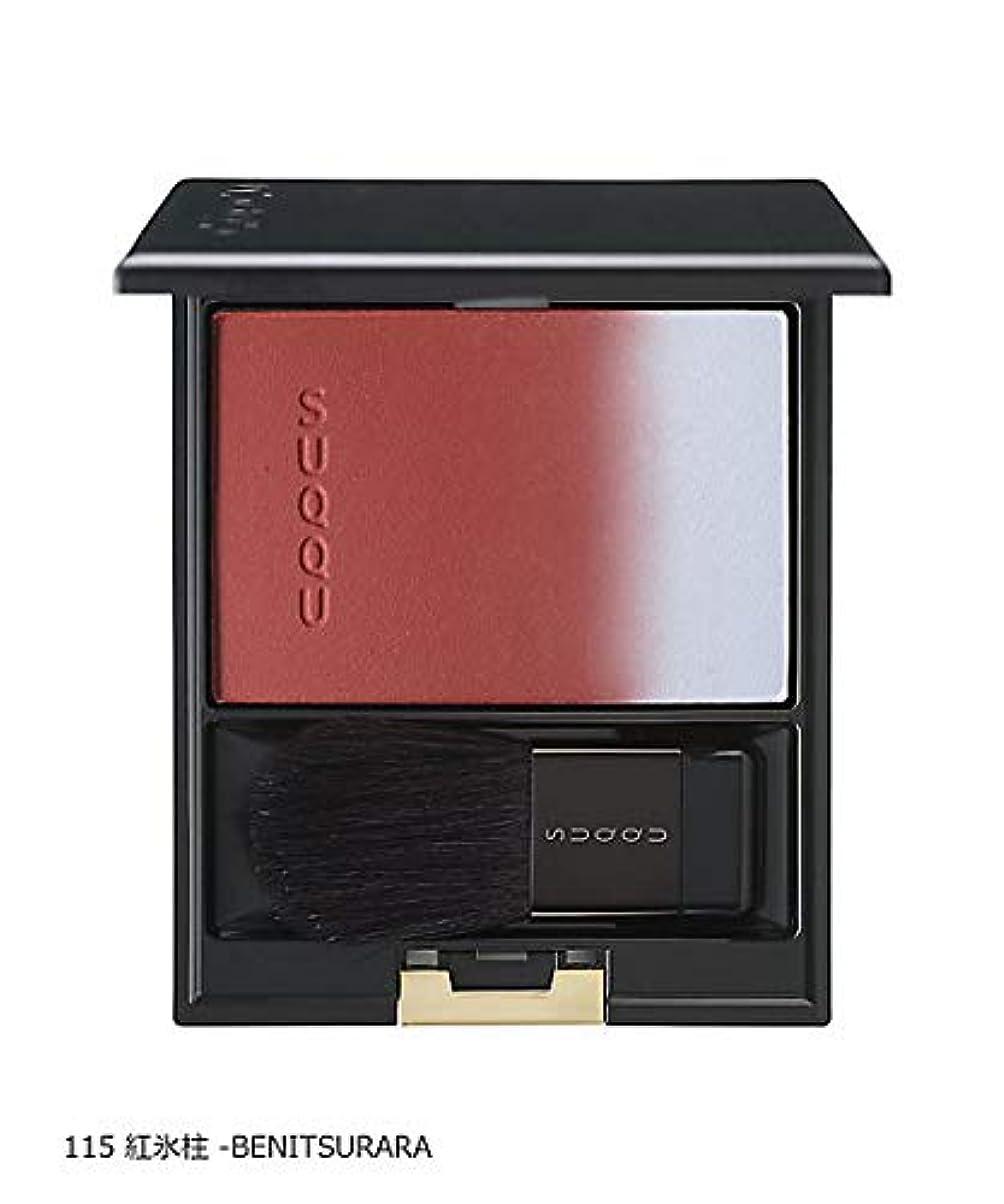 薬用報復する金属スック ピュア カラー ブラッシュ(限定色) 115 紅氷柱 -BENITSURARA_7.5g/チーク