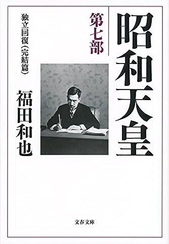 昭和天皇 第七部 独立回復(完結篇) (文春文庫)