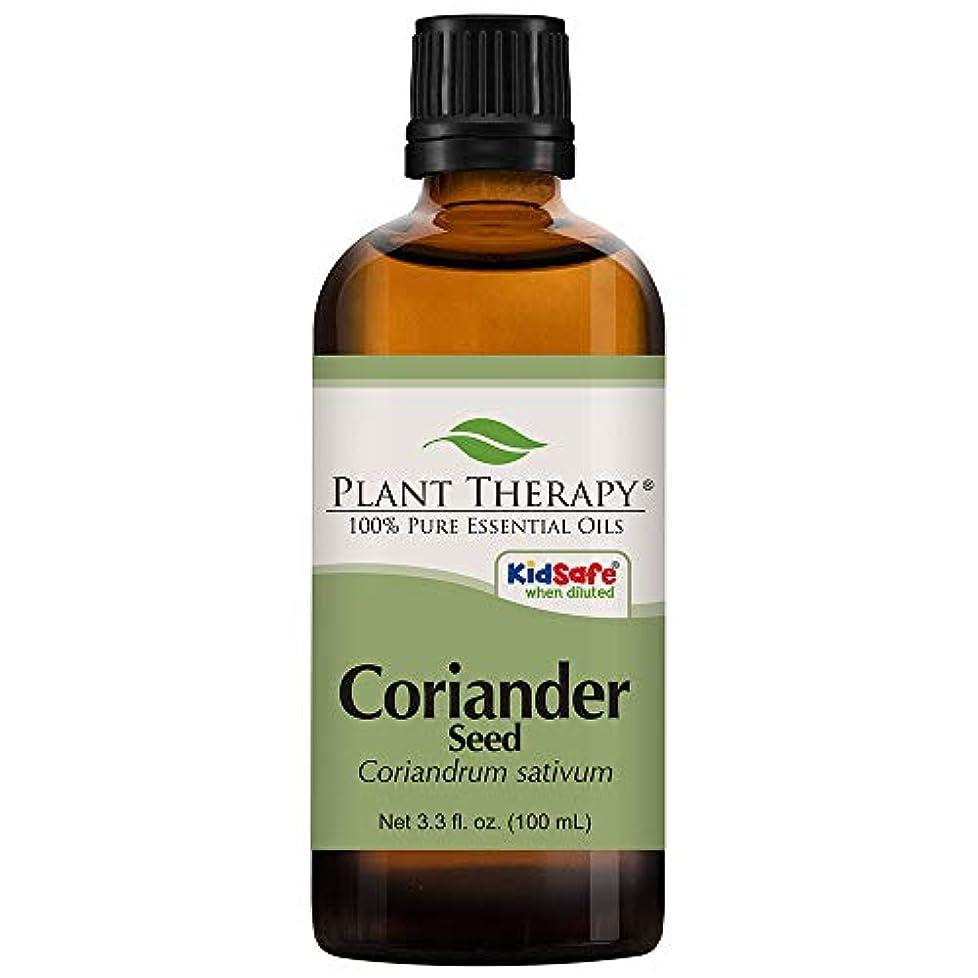 あえて等々容量Coriander Essential Oil. 100 ml (3.3 oz) 100% Pure, Undiluted, Therapeutic Grade