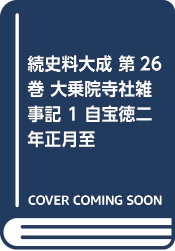 続史料大成 第26巻 大乗院寺社雑事記 1 自宝徳二年正月至