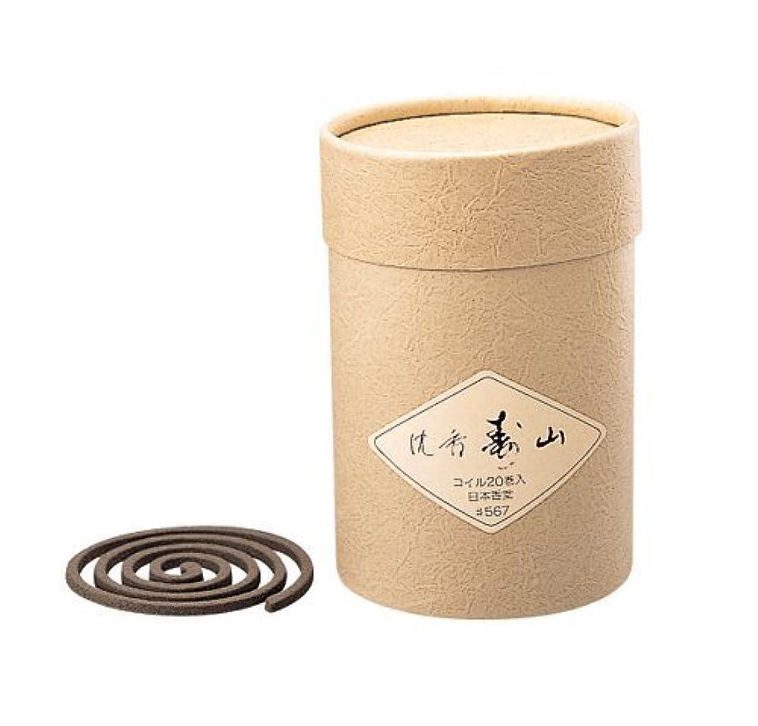 キャンドル前兆比べる香木の香りのお香 沈香寿山 コイル20巻入【お香】