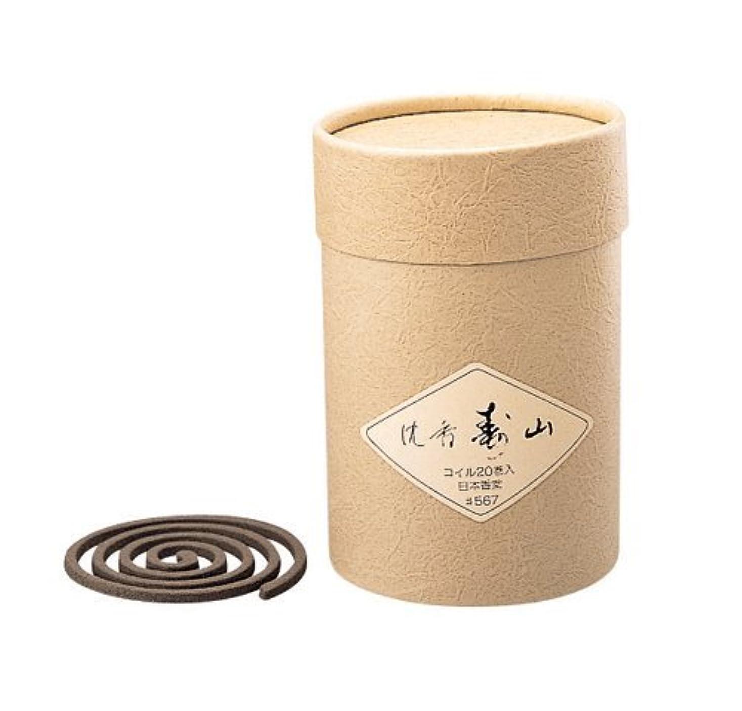花に水をやる飼い慣らす強調する香木の香りのお香 沈香寿山 コイル20巻入【お香】