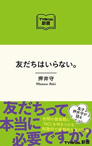 友だちはいらない。(TV Bros.新書) (TOKYO NEWS MOOK 481号 テレビブロス新書 1)の詳細を見る