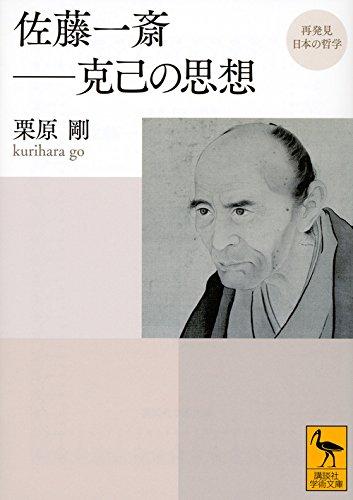 再発見 日本の哲学 佐藤一斎――克己の思想 (講談社学術文庫)