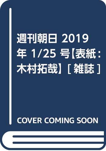 週刊朝日 2019年 1/25 号【表紙:木村拓哉】[雑誌]