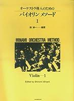 オーケストラ導入のための バイオリンメソード(1) (ミナミ・オーケストラ・メソード)