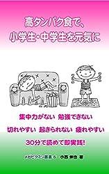 高タンパク食で、小学生・中学生を元気に 30分で読めて即実践! メガビタミン叢書