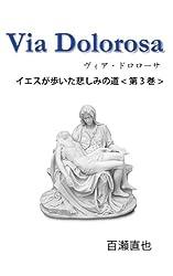 ヴィア・ドロローサ~イエスが歩いた悲しみの道<第3巻>