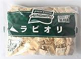 業務用 冷凍 ラビオリ 1kg