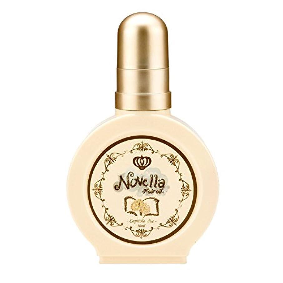 の入札ホップNOVELLA(ノヴェラ)フレグランス ヘアオイル(洗い流さないトリートメント)ドュエ(アンバームスクの香り)50mL