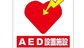 「AED(自動体外式除細動器)」は心臓を停止するための装置