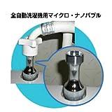 micro-bub(マイクロバブ) ミクロの泡で快適お洗濯 マイクロバブル 発生装置 WashAA