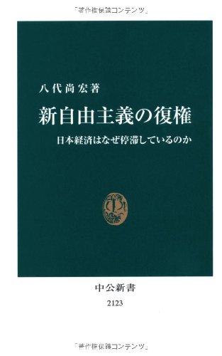 新自由主義の復権 - 日本経済はなぜ停滞しているのか (中公新書)の詳細を見る
