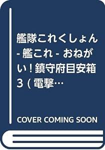 艦隊これくしょん -艦これ- おねがい!鎮守府目安箱3 (電撃コミックスNEXT)