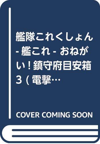 艦隊これくしょん -艦これ- おねがい!鎮守府目安箱3 (電...