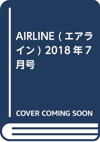 AIRLINE (エアライン) 2018年7月号