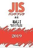 JISハンドブック ねじI[用語・表し方・製図/基本/限界ゲージ/部品共通] (4-1;2019)