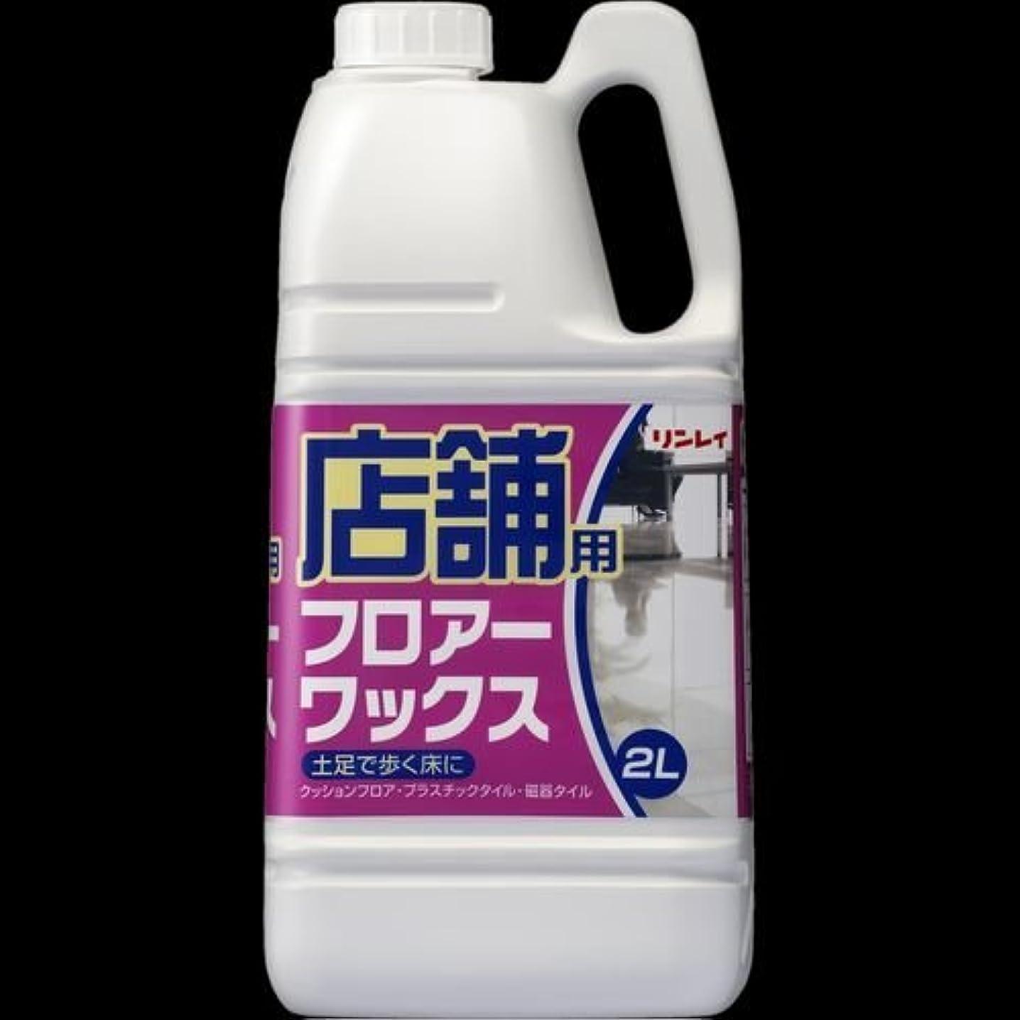 気体の豆誘惑【まとめ買い】店舗用フロアーワックス 2L ×2セット