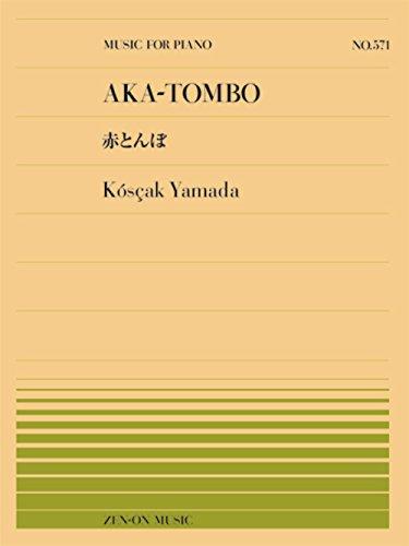 ピアノピース-571 赤とんぼ/山田耕筰 全音ピアノピース (全音ピアノピ-ス 571)の詳細を見る