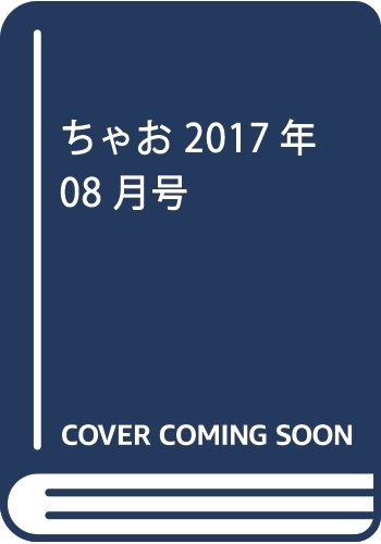 ちゃお 2017年 08 月号 [雑誌]