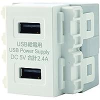 【寺田電機製作所】 埋込USB給電用コンセント USB-R3701W